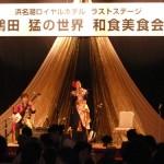 e20110325_hamanakoloyal5
