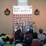 e20111218_atumi_lobbyconcert1