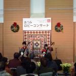 e20111218_atumi_lobbyconcert5