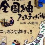hukushima63